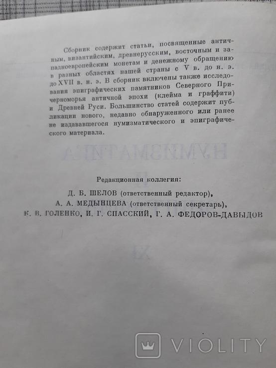 Нумизматика и Эпиграфика ХI (2), фото №5