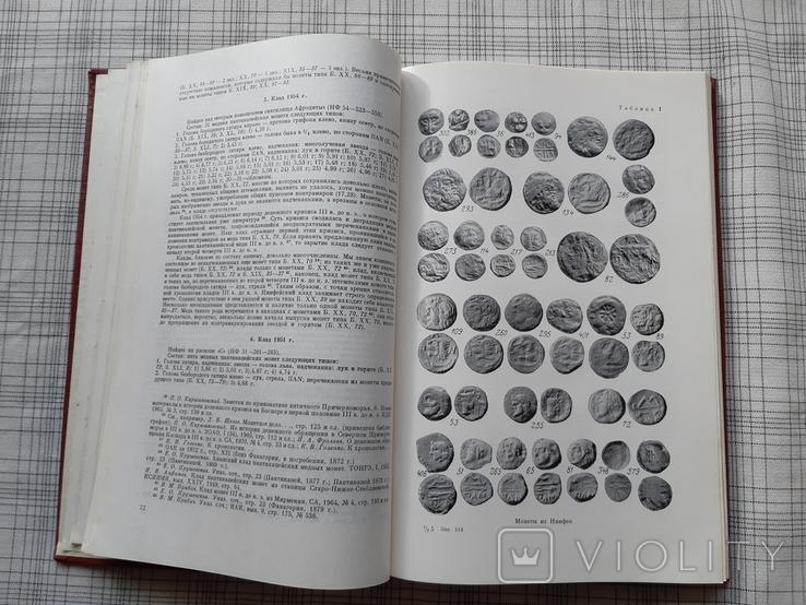Нумизматика и Эпиграфика ХI (2), фото №8