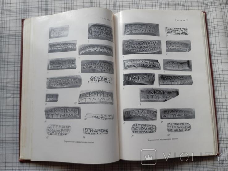 Нумизматика и Эпиграфика ХI (2), фото №11