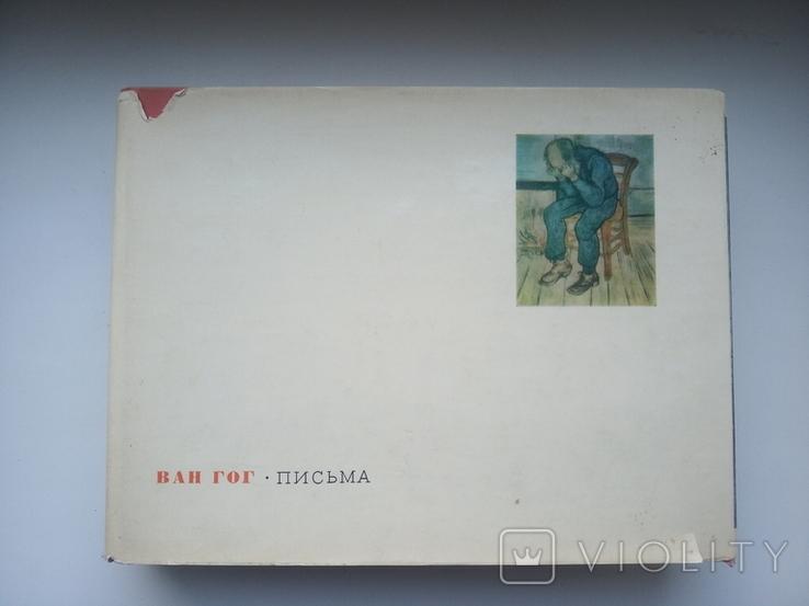 Ван Гог, фото №2