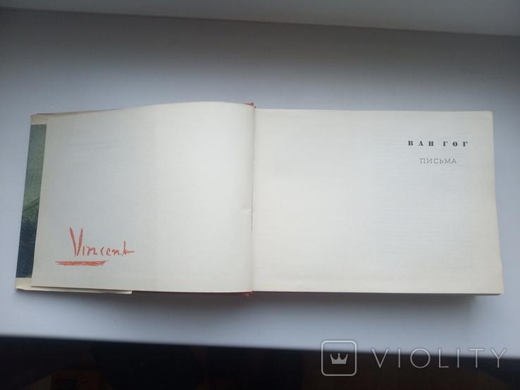 Ван Гог, фото №5