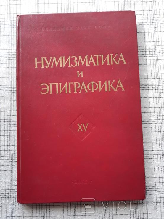 Нумизматика и Эпиграфика Том ХV(15) (3), фото №2