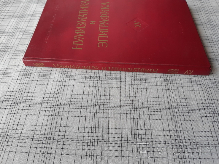 Нумизматика и Эпиграфика Том ХV(15) (3), фото №3