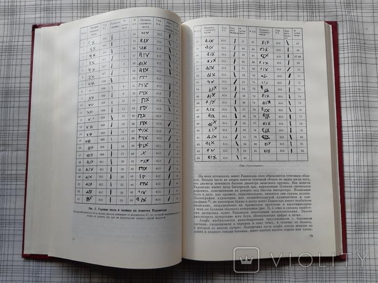 Нумизматика и Эпиграфика Том ХV(15) (3), фото №5
