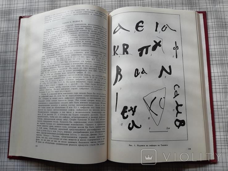 Нумизматика и Эпиграфика Том ХV(15) (3), фото №6
