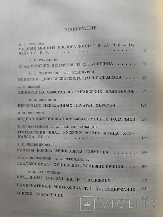 Нумизматика и Эпиграфика Том ХV(15) (3), фото №11