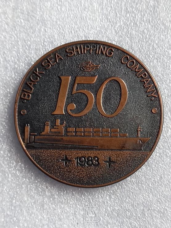 150лет Черноморское Морское Пароходство 1983год, фото №3