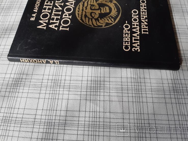 Монеты Античных Городов Северо-Западного Причерноморья. В.А. Анохин (4), фото №3
