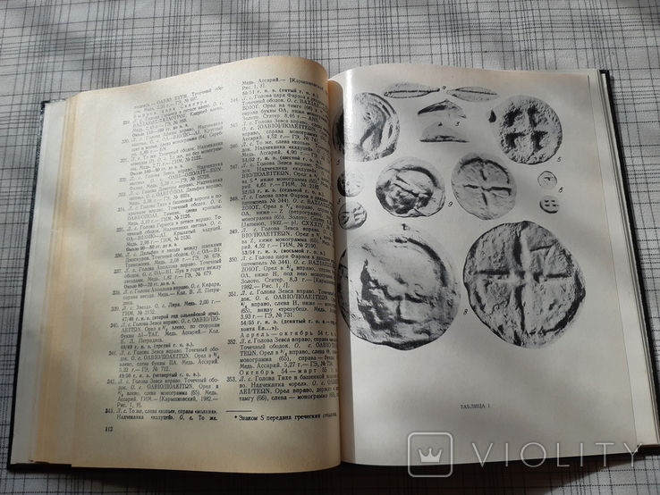 Монеты Античных Городов Северо-Западного Причерноморья. В.А. Анохин (4), фото №6