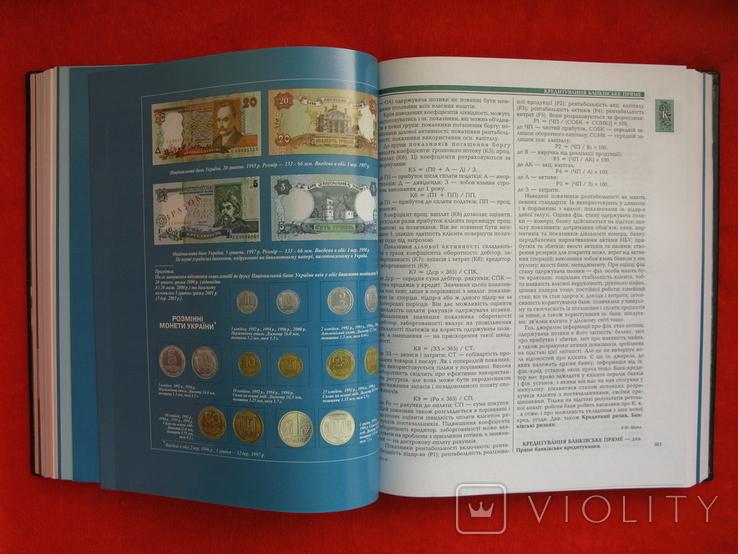 Енциклопедія банківської справи України, фото №11