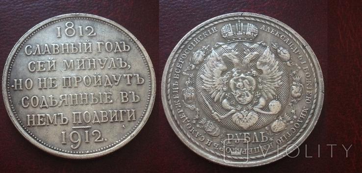 1 рубль 1912 г. Сей славный год - Николай ІІ (копия)