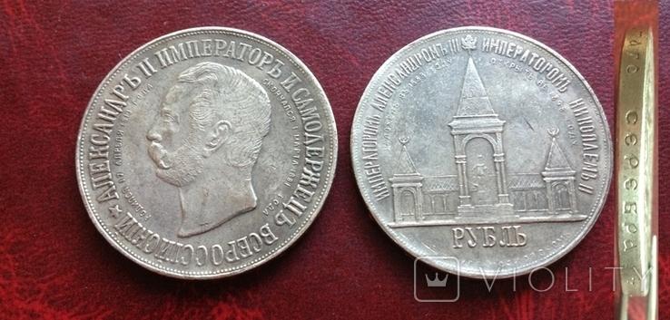1 рубль 1898 г. Николай ІІ Дворик (копия)