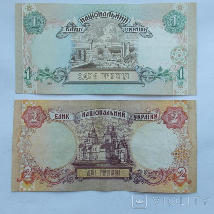 1 и 2 грн. 1995 г. - 2, фото №3