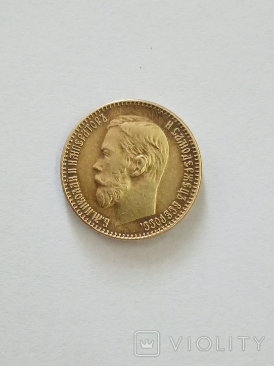 5 рублей 1910, фото №3