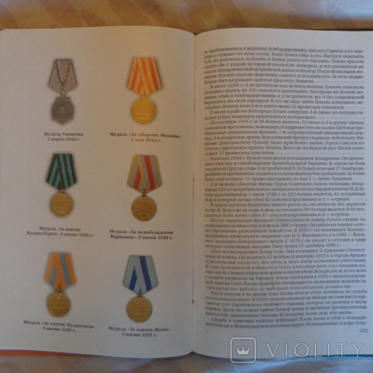 Ордена и медали России, фото №5