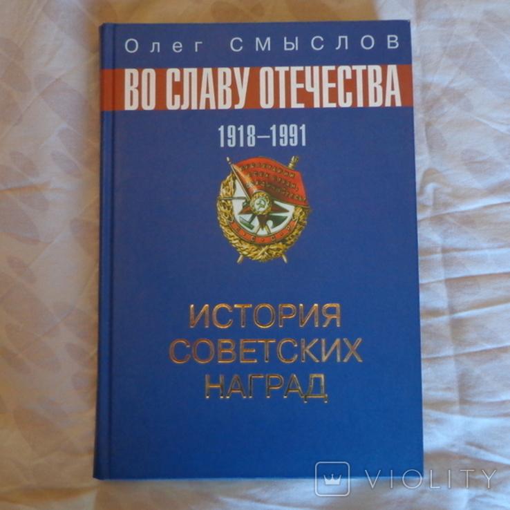 История советских наград изд. 2006 год, фото №2