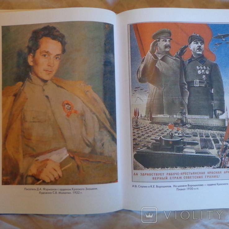 История советских наград изд. 2006 год, фото №3