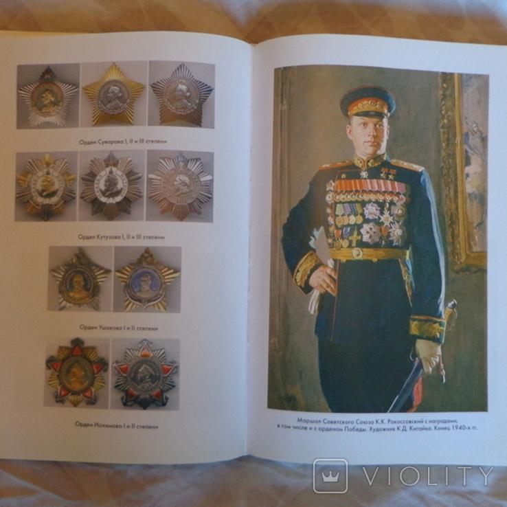 История советских наград изд. 2006 год, фото №4