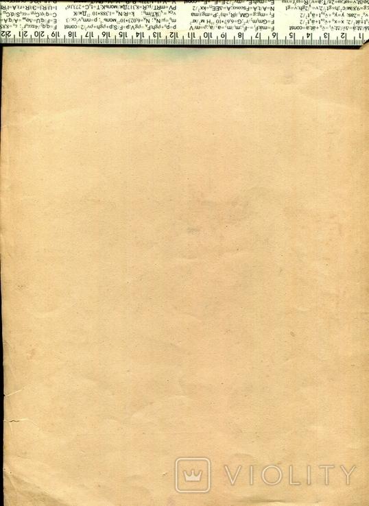А.Х.Швайкевич Полтава Одесса 1860 -е годы, фото №5