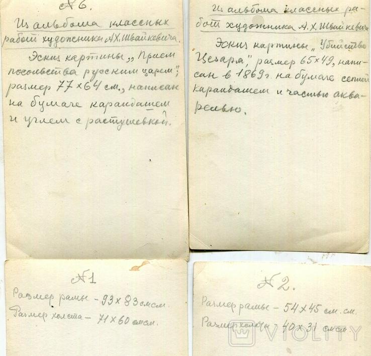А.Х.Швайкевич Полтава Одесса Татарка 1860 -е годы, фото №9