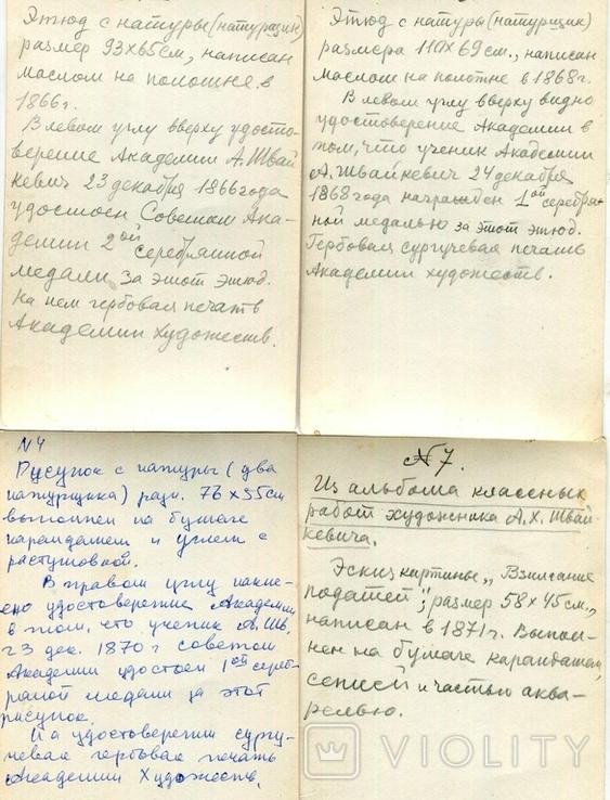 А.Х.Швайкевич Полтава Одесса 1880 - годы Казак, фото №6
