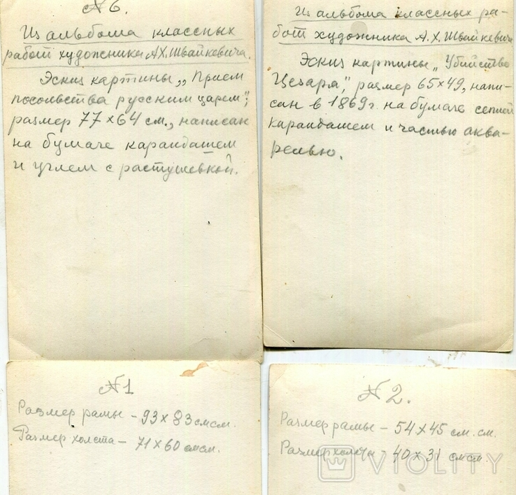 А.Х.Швайкевич Полтава Одесса 1880 - годы Казак, фото №8