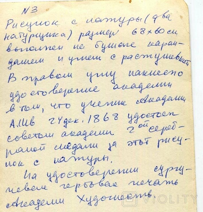 А.Х.Швайкевич Полтава Одесса 1880 - годы Казак, фото №10