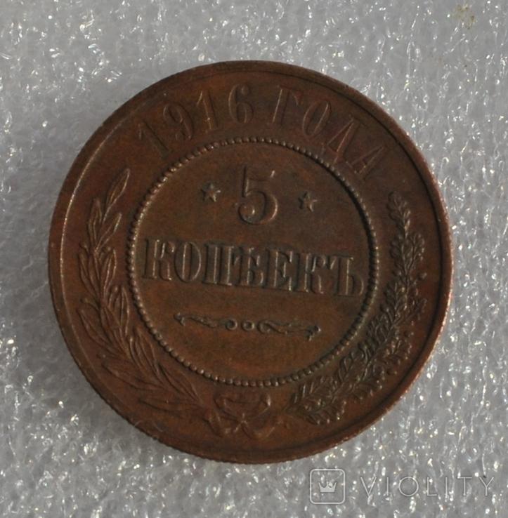 5 копеек 1916г., фото №3