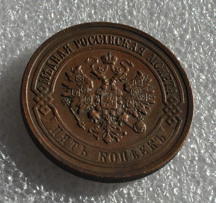 5 копеек 1916г., фото №9