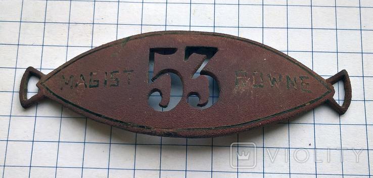 Должностной знак Ровенского магистрата до 1939 г., фото №2