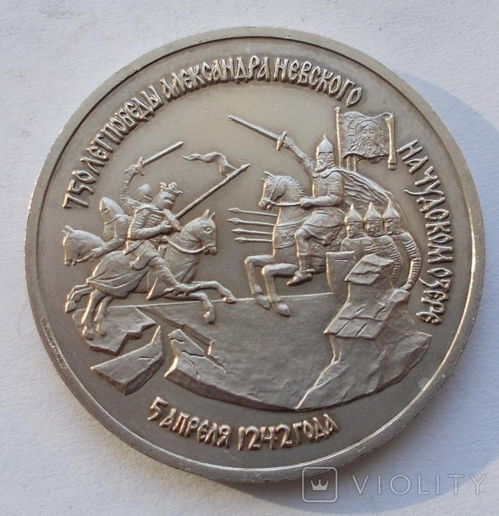 3 рубля 1992 г. Битва на Чудском озере, ац., фото №2