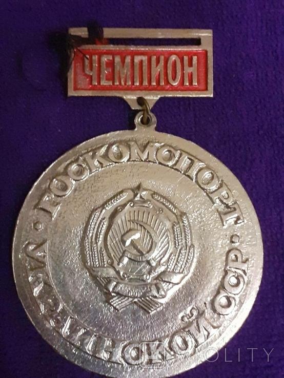 Медаль Госкомспорт УСССР Чемпион, фото №2