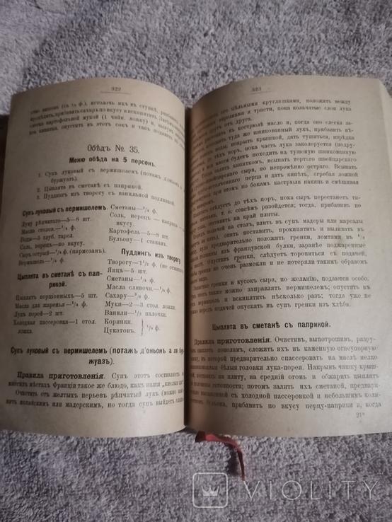 Основы кулинарного искусства Александрова., фото №6