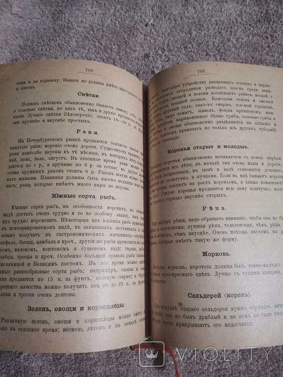 Основы кулинарного искусства Александрова., фото №12