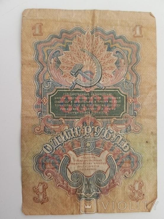 1 рубль 1947 года, фото №2