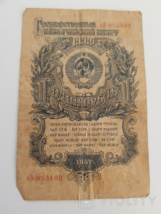 1 рубль 1947 года, фото №3