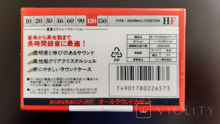 Касета Sony HF 120 (Release year: 1995), фото №3