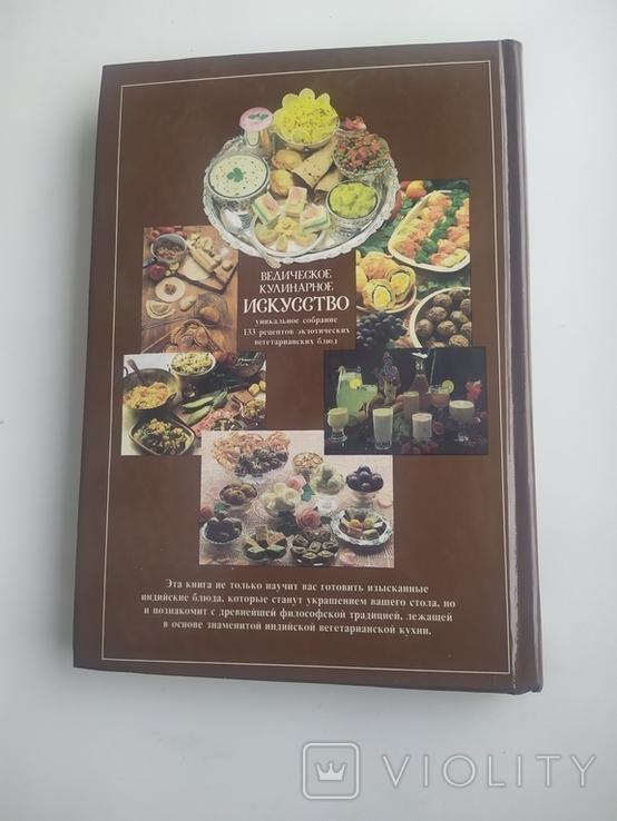 Ведическое кулинарное искусство, фото №2