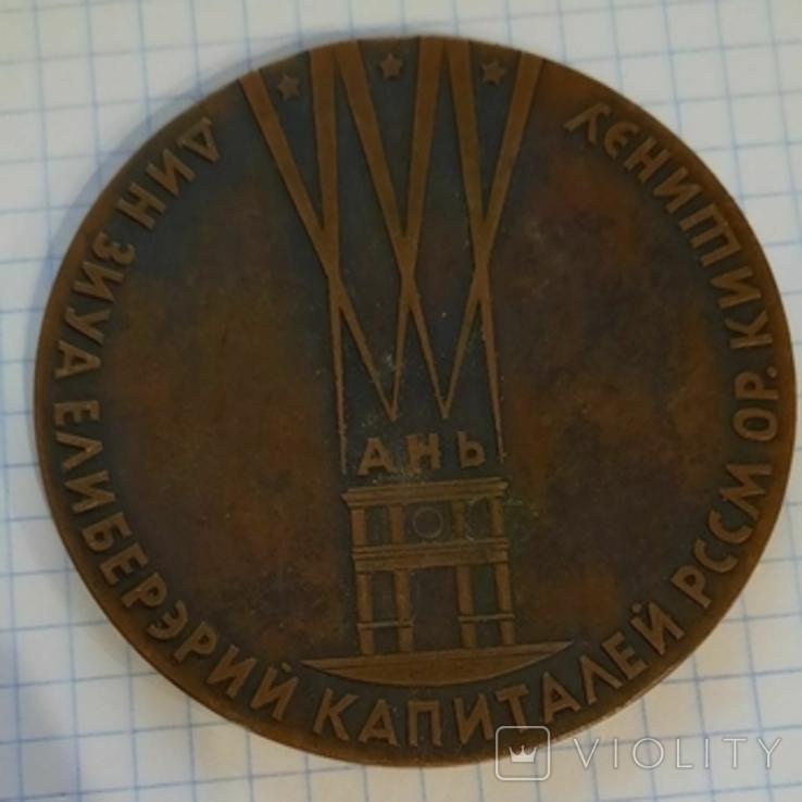 XXX лет со дня освобождения столицы МССР г. Кишинева, фото №3