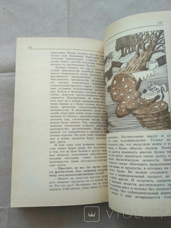 О продуктах и культуре потребления 1984р, фото №8