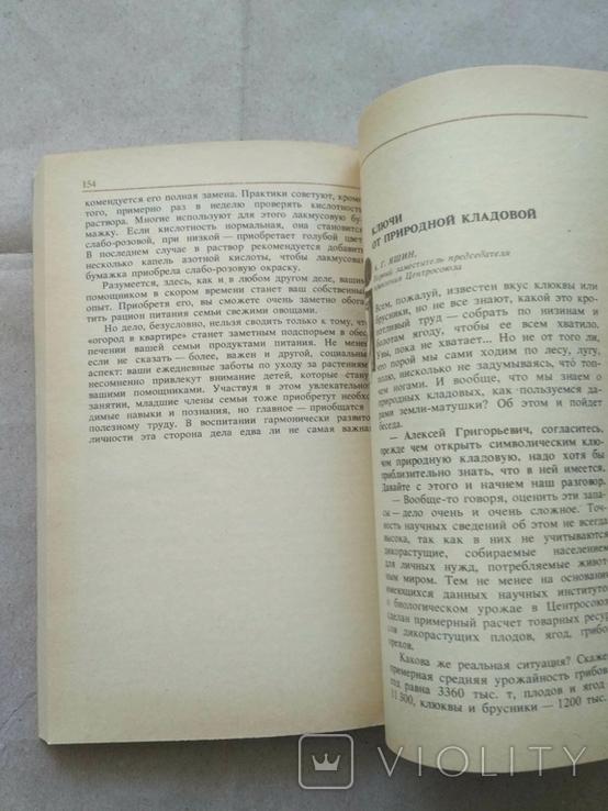 О продуктах и культуре потребления 1984р, фото №9