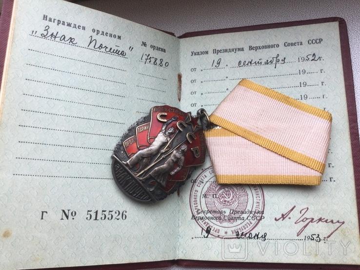 Знака Почёта №175880,с документом, фото №7