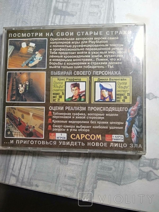 Игры диски Пс1 Playstation 1 one Resident evil directors cut авторская версия, фото №4