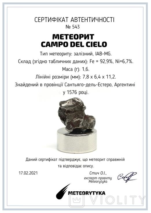 Залізний метеорит Campo del Cielo, 1,6 грам, із сертифікатом автентичності, фото №3