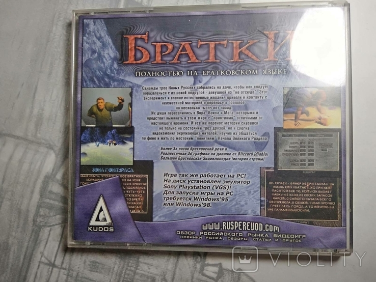 Игры диски Пс1 Playstation 1 one братки diablo, фото №4