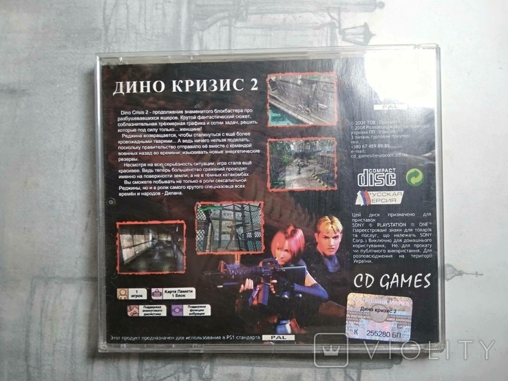 Игры диски Пс1 Playstation 1 onedino crysis 2 дино кризис, фото №4