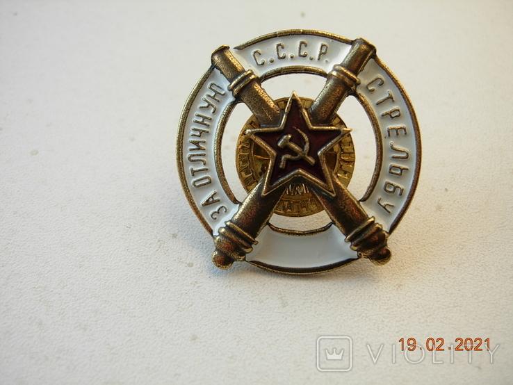 За отличную стрельбу из пушки СССР.копия, фото №2