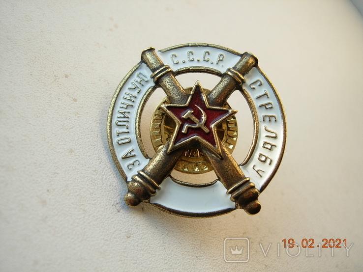 За отличную стрельбу из пушки СССР.копия, фото №4