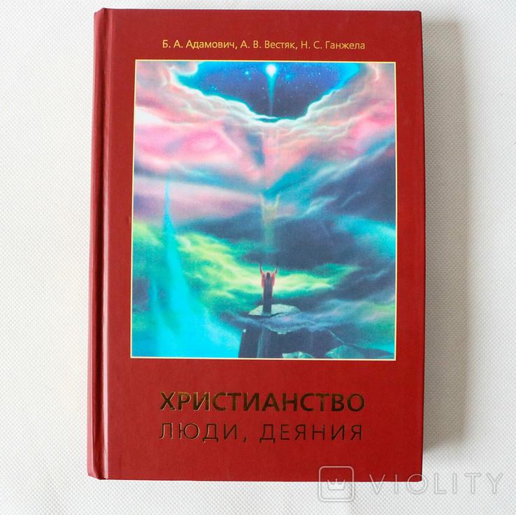 Редкая книга Христианство люди, деяния, фото №2