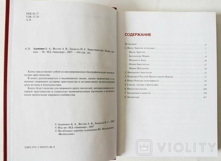 Редкая книга Христианство люди, деяния, фото №3